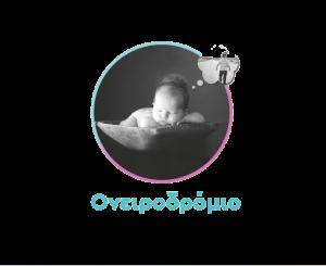oneirodromio_nobg